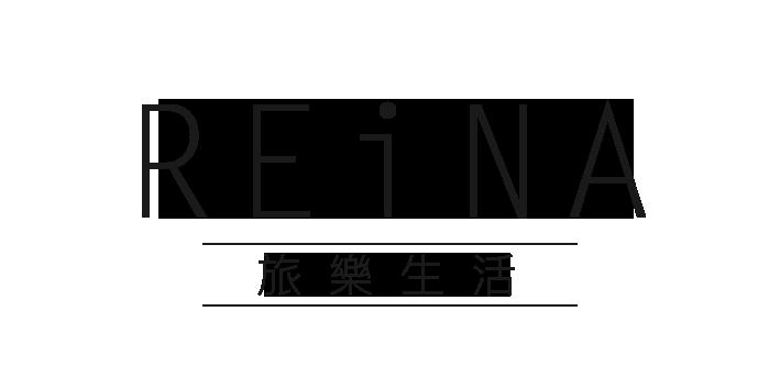 Reina Kuo 旅樂生活
