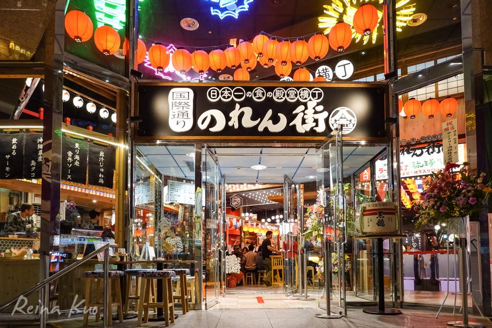 沖繩 ❘ 國際通りのれん街 ❘ 國際通橫丁 ❘ 琉球横丁 ❘ 元祖橫丁 ❘ 國際通飲食街