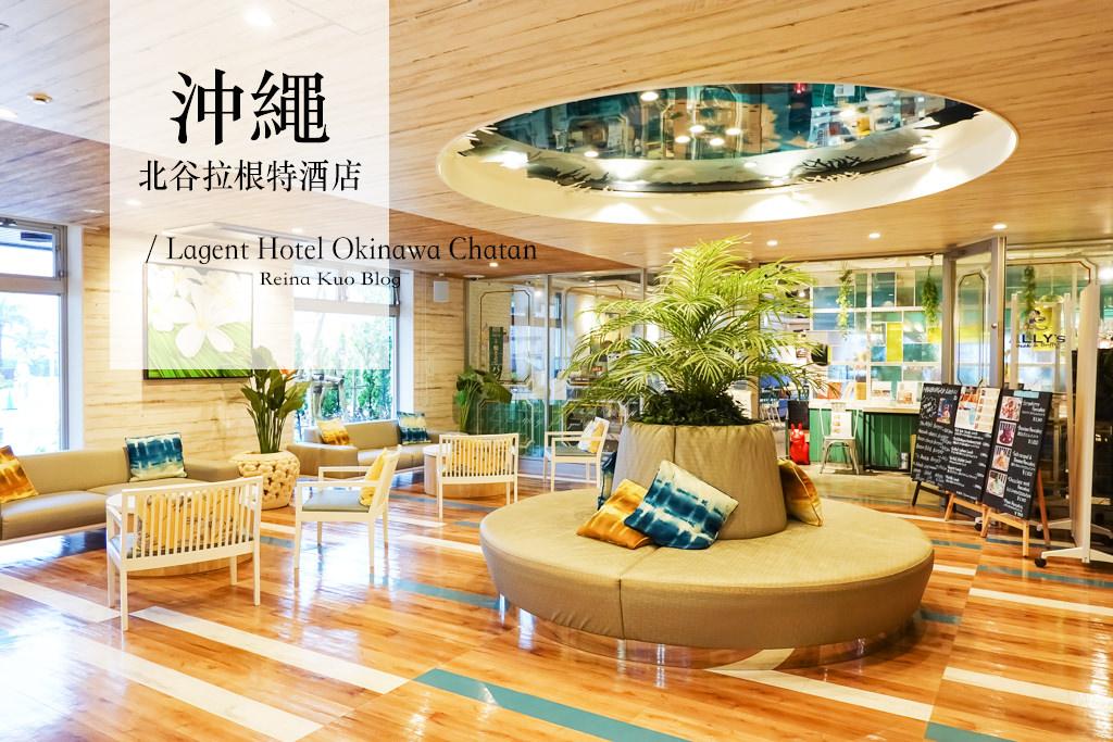 沖繩北谷拉根特酒店, Lagent Hotel Okinawa Chatan